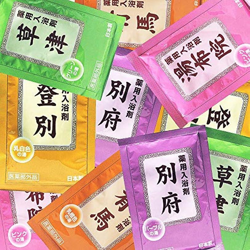 変色する楽しませるジャグリング薬用入浴剤 湯宿めぐり 25g×10包