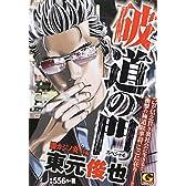 破道の門スペシャル 闇カジノ炎上編 (Gコミックス)