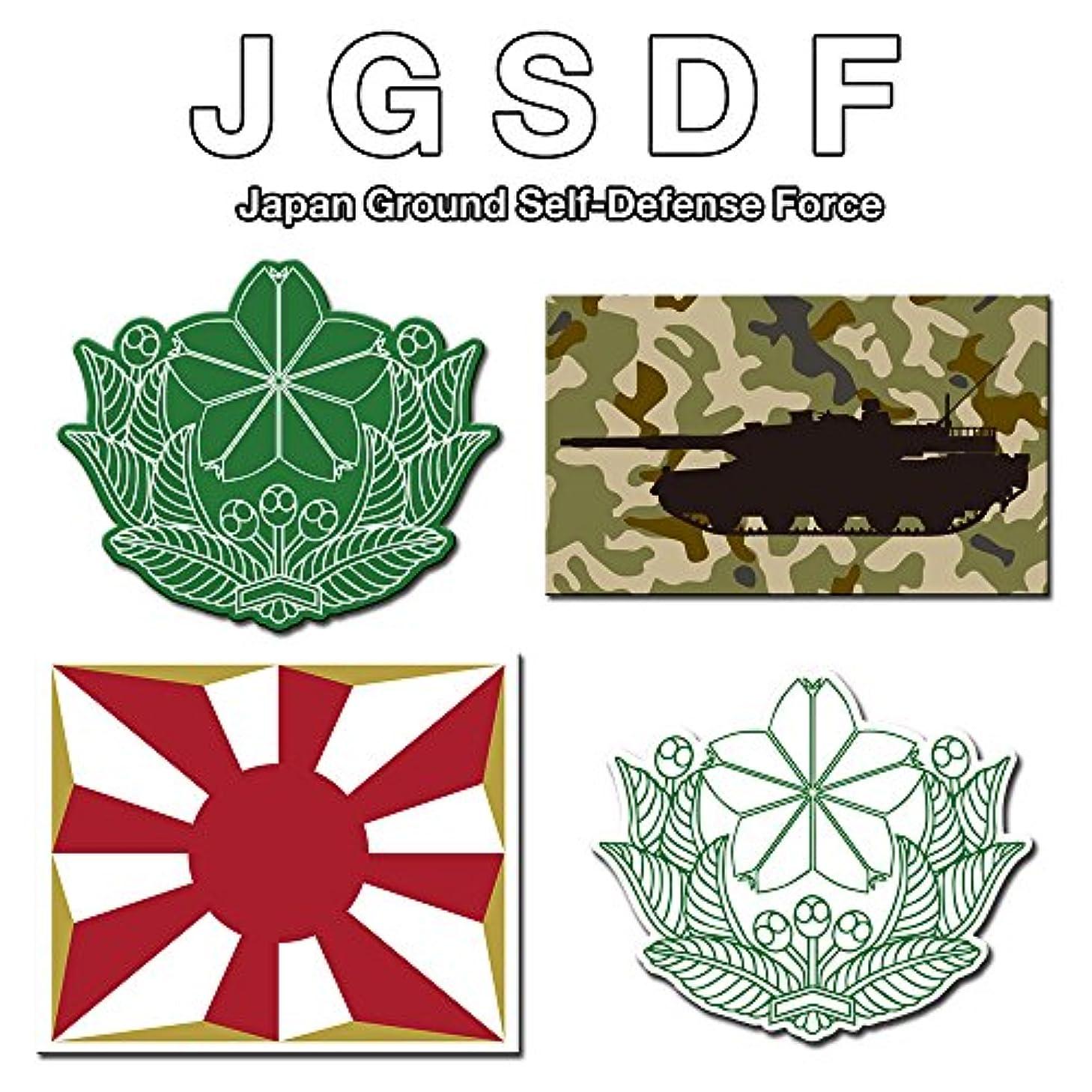 連続的シェード考古学者【陸上自衛隊】JGSDFステッカー <4点セット>