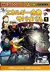 エネルギー危機のサバイバル (かがくるBOOK—科学漫画サバイバルシリーズ)