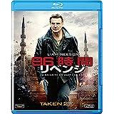 96時間/リベンジ [AmazonDVDコレクション] [Blu-ray]