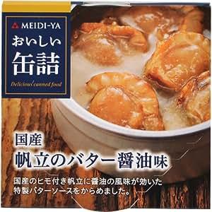 明治屋 おいしい缶詰 国産帆立のバター醤油味 70g