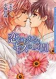恋におちる、キスの瞬間 恋キスシリーズ