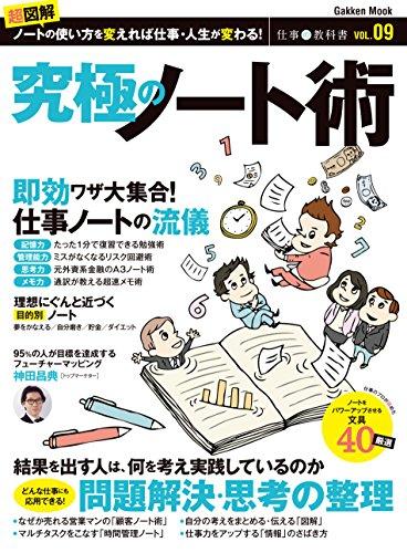 仕事の教科書9 究極のノート術 学研ムックの詳細を見る