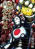 妄想戦記ロボット残党兵(5) (RYU COMICS)
