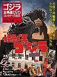隔週刊 ゴジラ全映画DVDコレクターズBOX(14) 2011年1/24号【雑誌】