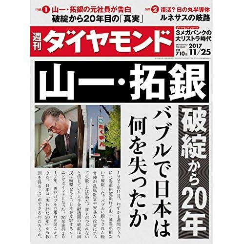 週刊ダイヤモンド 2017年11/25号 [雑誌] (山一・拓銀 破綻から20年 バブルで日本は何を失ったか)