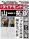 週刊ダイヤモンド 2017年11/25号 雑誌 (山一 拓銀 破綻から20年 バブルで日本は何を失ったか)