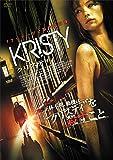 KRISTY クリスティ [DVD]