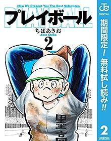 プレイボール【期間限定無料】 2 (ジャンプコミックスDIGITAL)