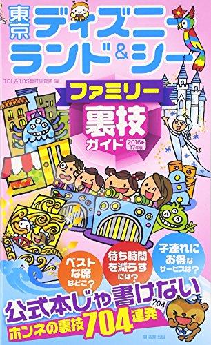 東京ディズニーランド&シーファミリー裏技ガイド2016~17年版