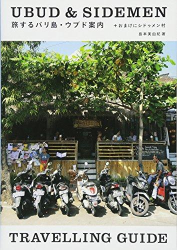 旅するバリ島・ウブド案内+おまけにシドゥメン村の詳細を見る