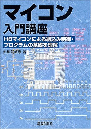 マイコン入門講座―H8マイコンによる組込み制御・プログラムの基礎を理解の詳細を見る