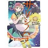 サリシノハラ ―Dear― (電撃コミックスNEXT)