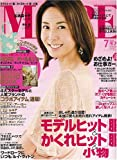 MORE (モア) 2006年 07月号 [雑誌]