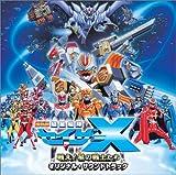 「劇場版 超星艦隊セイザーX 戦え!星の戦士たち」オリジナルサウンドトラック