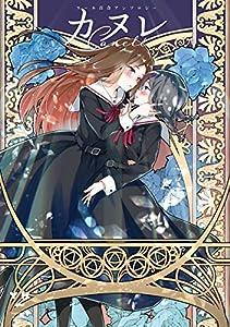 カヌレ スール百合アンソロジー【イラスト特典付】 (百合姫コミックス)