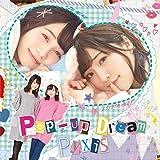 【Amazon.co.jp限定】Pop-up Dream (通常盤) (アナザージャケットカード付)
