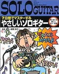 7日間でマスターする やさしいソロギター (ナツメ・ミュージック・スクール)