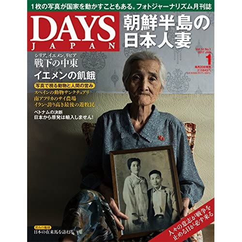 DAYS JAPAN2017年1月号