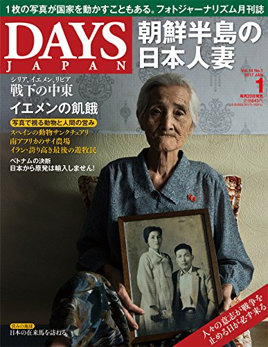DAYS JAPAN2017年1月号の詳細を見る