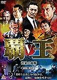 覇王~群狼の血脈~V [DVD]