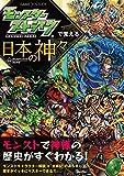 モンスターストライクで覚える日本の神々 (モンスターストライクで覚えるシリーズ) (¥ 918)