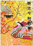 新古今和歌集—ビギナーズ・クラシックス (角川ソフィア文庫 88 ビギナーズ・クラシックス)