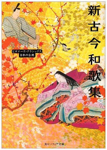 新古今和歌集―ビギナーズ・クラシックス (角川ソフィア文庫 88 ビギナーズ・クラシックス)の詳細を見る