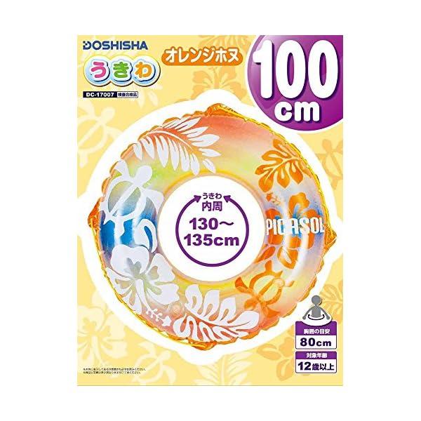 ドウシシャ 浮き輪 オレンジホヌ 100cmの紹介画像5
