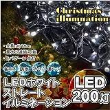 防水!クリスマスイルミネーション★LED200灯★ストレートライト★点灯8パターン★最大3個連結可★白★防水タイプ