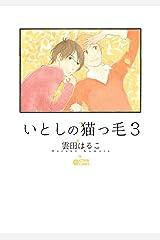 いとしの猫っ毛3 (シトロンコミックス) Kindle版