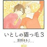 いとしの猫っ毛3 (シトロンコミックス)