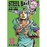 STEEL BALL RUN 12 ジョジョの奇妙な冒険 Part7 (集英社文庫 あ 41-68)