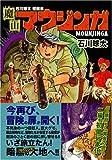 石川球太短編集 魔山マウジンガ (マンガショップシリーズ (136))