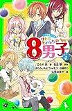 ネオ里見八犬伝 サトミちゃんちの8男子(4)<「サトミちゃん」シリーズ> (角川つばさ文庫)