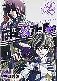 はやて×ブレード2 2 (ヤングジャンプコミックス)