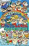 【早期予約特典あり】 映画 クレヨンしんちゃん DVD-BOX 1993-2016 (メモリアルピクチャーパズル付)