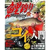 鯉釣りMagazine (2007秋) (Toen mook―つりSeries (No.75))