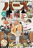 コミックバーズ 2018年07月号 [雑誌] (バーズコミックス)
