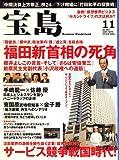 宝島 2007年 11月号 [雑誌]