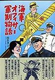 海軍オフィサー軍制物語