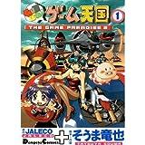 GUNばれ!ゲーム天国 (1) (Dengeki comics EX)