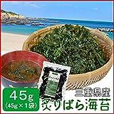 三重県産 炙り ばら海苔 45g メール便 配送 あおさと同じようにお味噌汁に入れるだけ のりの香ばしい風味が美味しい 乾物