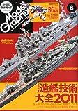 Model Graphix (モデルグラフィックス) 2011年 06月号 [雑誌]