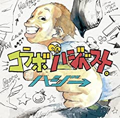 未来へ。〜 to the future 〜 feat. K+, カノン・ドレミ♪ハジ→のCDジャケット