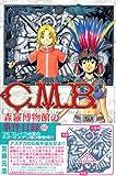 C.M.B.森羅博物館の事件目録(3) (講談社コミックス月刊マガジン)