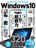 Windows10パーフェクト大全2018 (100%ムックシリーズ)