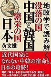 地政学で読み解く 没落の国・中国と韓国 繁栄の国・日本