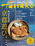 Hanako (ハナコ) 2013年 9/26号 [雑誌] 画像